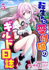 転生した受付嬢のギルド日誌 コミック版(分冊版) 【第5話】