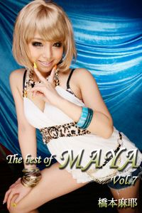 The best of MAYA Vol.7 / 橋本麻耶
