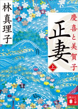 正妻 慶喜と美賀子(上)-電子書籍