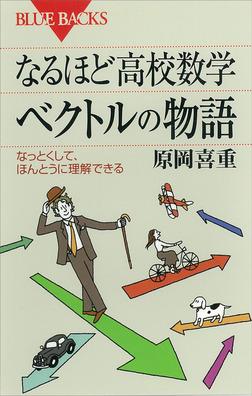 なるほど高校数学 ベクトルの物語 なっとくして、ほんとうに理解できる-電子書籍