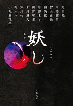 妖し-電子書籍