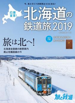旅と鉄道 2019年増刊2月号 応援宣言! 北海道の鉄道旅2019 [雑誌]-電子書籍