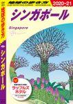 地球の歩き方 D20 シンガポール 2020-2021
