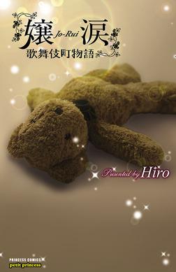 嬢涙~歌舞伎町物語~-電子書籍