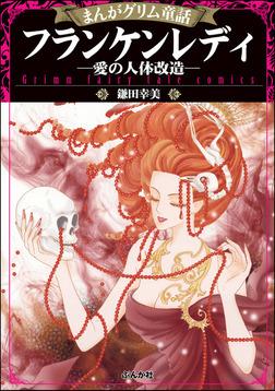 まんがグリム童話 フランケンレディ―愛の人体改造―-電子書籍