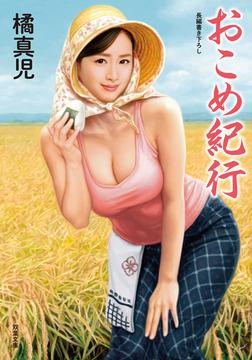 おこめ紀行-電子書籍