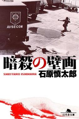 暗殺の壁画-電子書籍