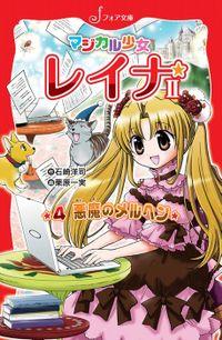 マジカル少女レイナ2 (4) 悪魔のメルヘン