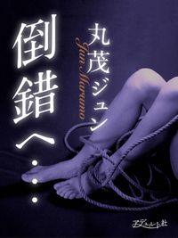 倒錯へ…(アデュルト社)