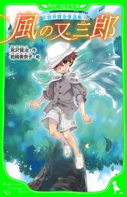 宮沢賢治童話集 風の又三郎-電子書籍