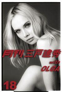 月刊三戸建秀 vol.18 with OLGA