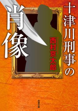 十津川刑事の肖像-電子書籍