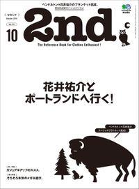2nd(セカンド) 2019年10月号 Vol.151