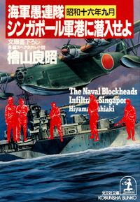 海軍愚連隊〈昭和十六年九月〉シンガポール軍港に潜入せよ