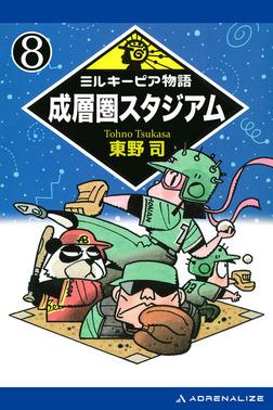 ミルキーピア物語(8) 成層圏スタジアム-電子書籍