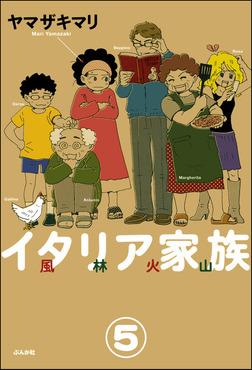 イタリア家族 風林火山(分冊版) 【第5話】-電子書籍