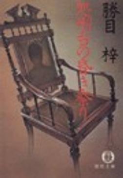 処刑台の昏き祭り-電子書籍
