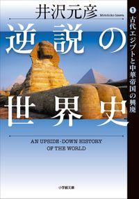 逆説の世界史1 古代エジプトと中華帝国の興廃