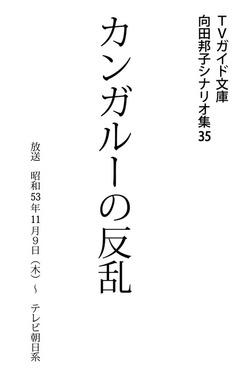 カンガルーの反乱-電子書籍