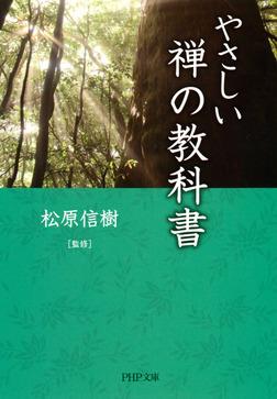 やさしい禅の教科書-電子書籍