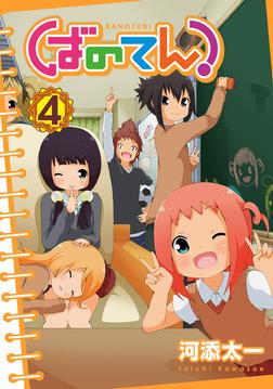 ばのてん! 4巻-電子書籍