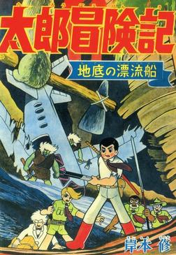 太郎冒険記-電子書籍
