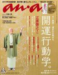 anan(アンアン) 2019年 10月9日号 No.2170 [開運行動学。]