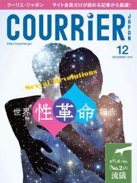 COURRiER Japon (クーリエジャポン)[電子書籍パッケージ版] 2016年 12月号
