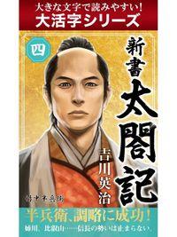 【大活字シリーズ】新書 太閤記 四