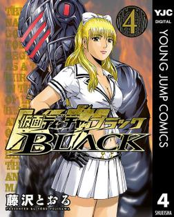 仮面ティーチャーBLACK 4-電子書籍