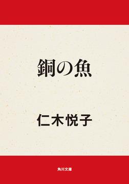 銅の魚-電子書籍