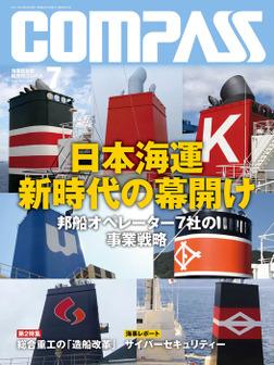 海事総合誌COMPASS2017年7月号 日本海運 新時代の幕開け-電子書籍