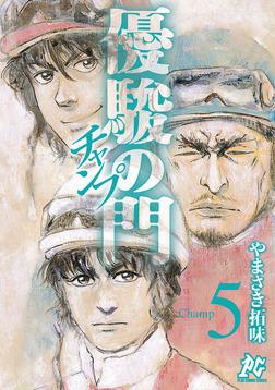 優駿の門チャンプ 5-電子書籍