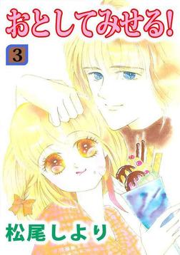 おとしてみせる!(3)-電子書籍