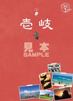 島旅 06 壱岐 【見本】-電子書籍