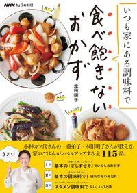 NHKきょうの料理 いつも家にある調味料で 食べ飽きないおかず(NHK出版)