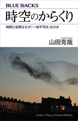 時空のからくり 時間と空間はなぜ「一体不可分」なのか-電子書籍