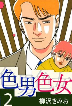 色男色女(2)-電子書籍