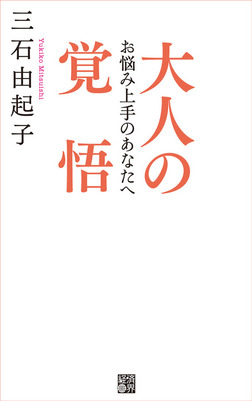 大人の覚悟-電子書籍