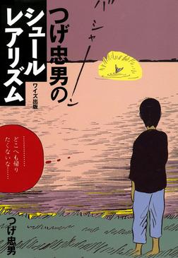 つげ忠男のシュールレアリズム-電子書籍