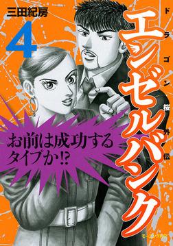 エンゼルバンク ドラゴン桜外伝(4)-電子書籍