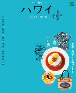 トリコガイド ハワイ 2017-2018-電子書籍