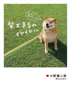 柴犬まるのイヤイヤさん-電子書籍