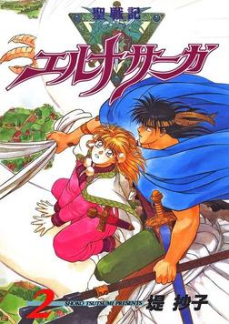 聖戦記エルナサーガ(2)-電子書籍