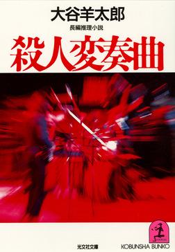 殺人変奏曲-電子書籍