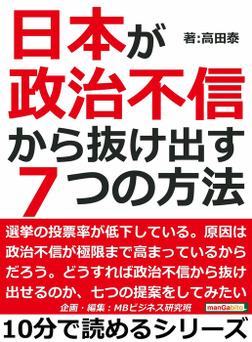 日本が政治不信から抜け出す7つの方法-電子書籍
