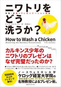 ニワトリをどう洗うか? 実践・最強のプレゼンテーション理論(CCCメディアハウス)