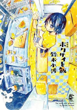 新装版 ホクサイと飯-電子書籍