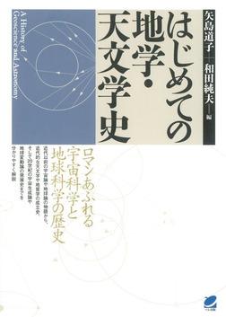 はじめての地学・天文学史-電子書籍