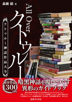 All Over クトゥルー -クトゥルー神話作品大全--電子書籍
